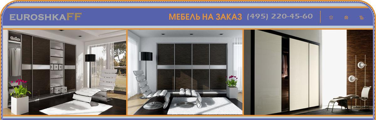 Еврошкаф.ру- шкафы купе на заказ